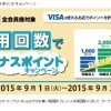 ヨドバシ クレジットカードキャンペーン9月中 30回利用⇒1,000p、50回利用⇒2,000p、100回利用⇒3,000p