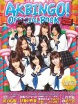 AKBINGO! 私服コレクション まとめ動画 2009年第1回~2011年末