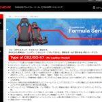 ゲーミングチェア「Formula Series DXR」を注文!