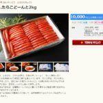 【2016年】ふるさと納税申し込み 「北海道 古平町 たらこどーんと2kg」1万寄附