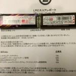 【資格取得】LPIC レベル1