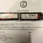 【資格取得】LPIC レベル2