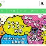 月額250円~。アダルトOK、日本語サポートありのレンタルサーバ「minipop」を無料トライアルしてみた