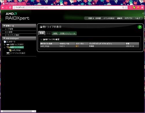 raidxpert14