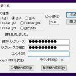 CentOS6 64bit版 VPSセットアップ  ③公開鍵認証方式