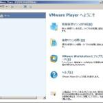 【Linux】検証環境の用意(VMware Player)